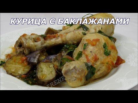 Курица с овощами в духовке. Курица с баклажанами рецепт