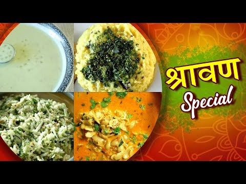 Shravan Special Recipes In Marathi - Vegetarian Maharashtrian Recipes - Shravan Special Thali