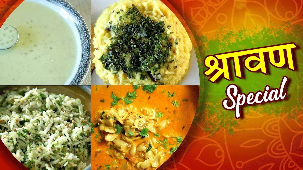 Shravan Special Recipes In Marathi - Vegetarian ...