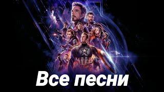 Все песни в фильме Мстители финал | часть 1