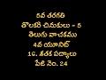 5th Class, Telugu, Sathaka Padyalu, Verupurugu Cheri, Vemana Padyam