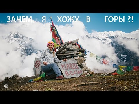Величественные Гималаи. В одиночку на 4500 м