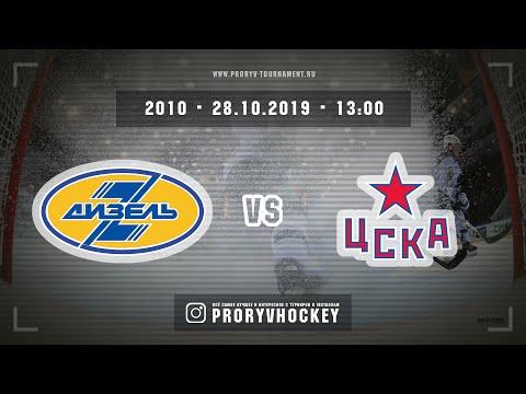 Дизель - ЦСКА, 2010, Турнир , 28 октября 2019, 13:00