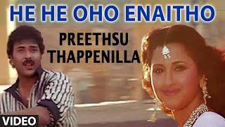 Nee Yaarele Video Song | Preethsu Thappenilla | Hariharan | V. Ravichandran