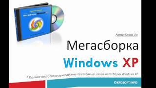 Цель создания мегасборки Windows XP
