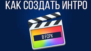 Монтаж видео в FPCX. Как сделать интро в Final Cut Pro X?(В этом видео поговорим про интересный плагин который поможет Вас быстро сделать интро, да и ещё с уникальны..., 2016-05-30T07:00:00.000Z)