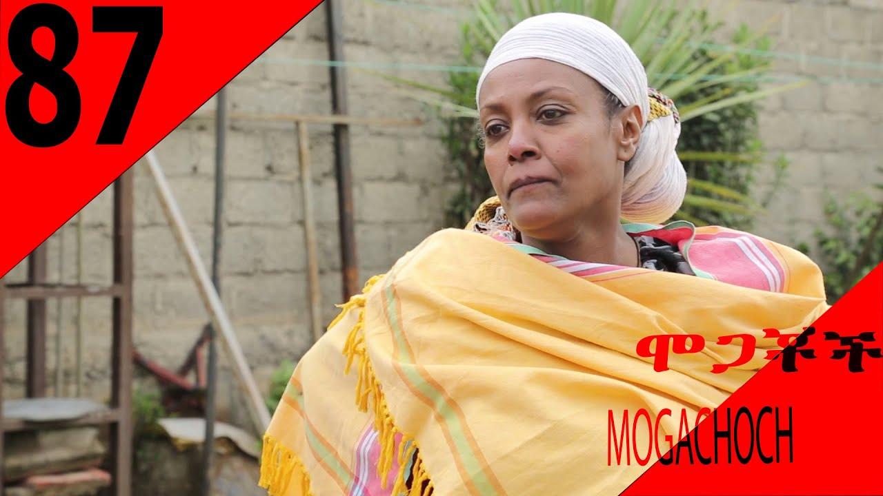 Mogachoch EBS Latest Series Drama - S04E87 - Part 87 - YouTube