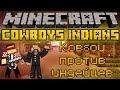 Ковбои против индейцев Minecraft CowBoys Indians Mini Game mp3