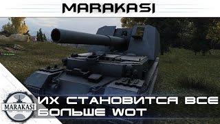 Их становится все больше World of Tanks бешеные олени