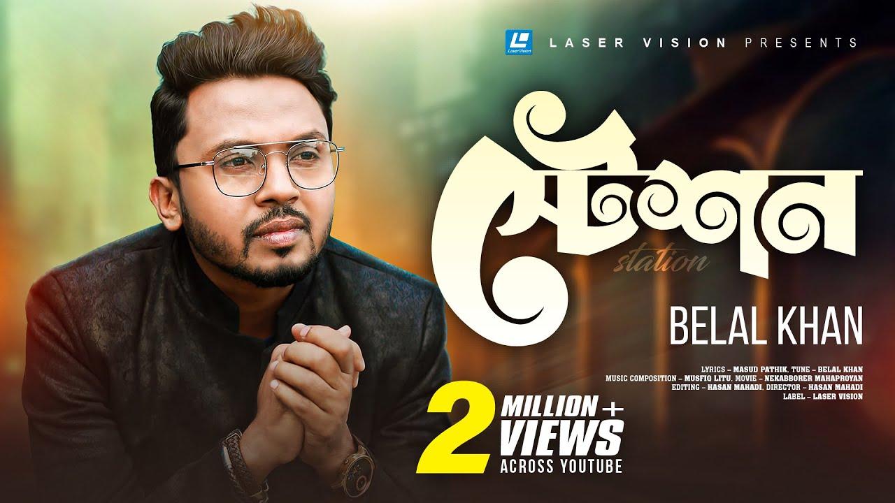 Download Belal Khan - Station   Movie Song   Masud Pathik   Musfiq Litu   Nekabborer Mahaproyan