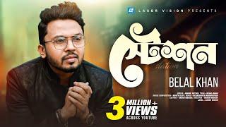 Ochena Belal Khan Mp3 Song Download