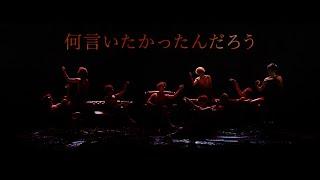 SOLIDEMO / 生と死(MUSIC VIDEO)