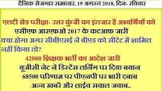 Daily Employment News- 19 August 2018/ LT Grade Answer key/ 68500 Bharti update