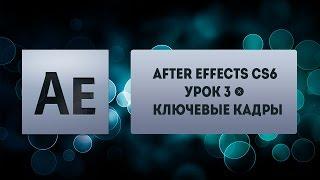 After Effects CS6 - Урок 3 - Ключевые кадры