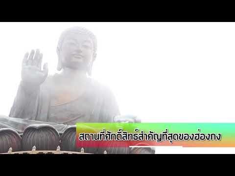 ทัวร์ฮ่องกง อิ่มบุญ อิ่มช้อป นองปิง 3วัน 2คืน : ซี.พี.ฮอลิเดย์