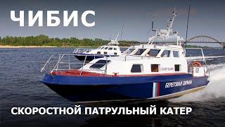 Скоростной патрульный катер «Чибис»  Проект 21850