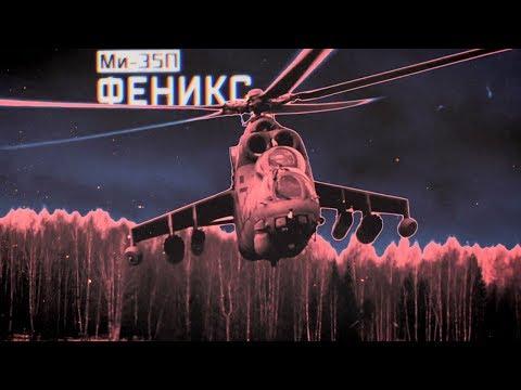 Военная приемка. Ми-35П.