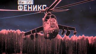Военная приемка. Ми-35П. «Феникс»