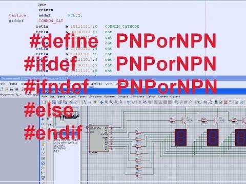 27. Комментирование и конструкция #define #ifdef #else #endif в MPLAB X (Урок 23. Теория)