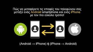Μεταφορά των επαφών κινητού από Android σε iPhone