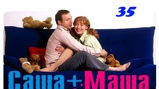 Саша и Маша 35 серия