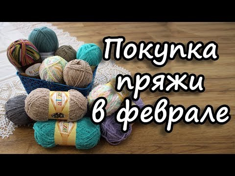Обзор покупки пряжи Alize Nako пряжи из Троицка