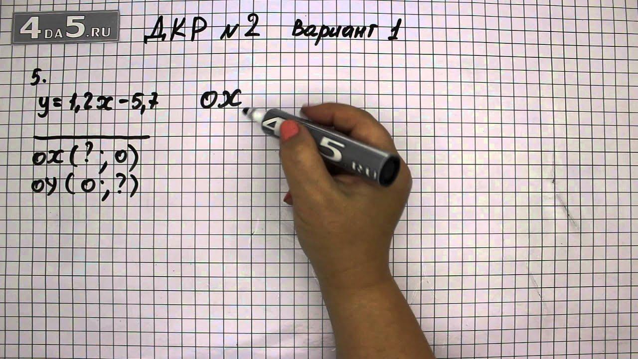 Домашняя контрольная работа № Вариант Задание  Домашняя контрольная работа № 2 Вариант 1 Задание 5