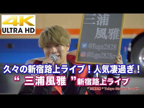 "【4K】久々の新宿路上ライブ!さすがに人気すぎっ!"" 三浦風雅 "" 新宿路上ライブ  4K動画"