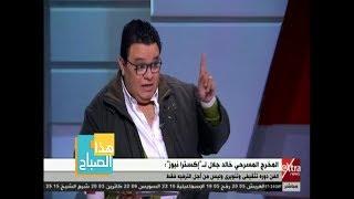 """هذا الصباح   خالد جلال: مسرحية """"سلم نفسك"""" تمنح طاقة إيجابية للجمهور"""
