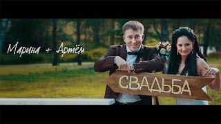Свадебный Клип / Марина и Артём  /  Wedding video /г.Ковров