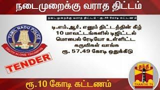 நடைமுறைக்கு வராத திட்டத்திற்கு ரூ.10 கோடி கட்டணம் | Police Department | TN Govt