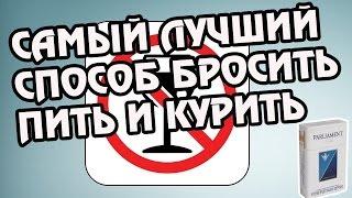 Бросать Пить и Курить Не Модно :)