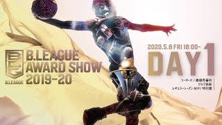 B.LEAGUE AWARD SHOW 2019-20 DAY1 | 2020.5.8