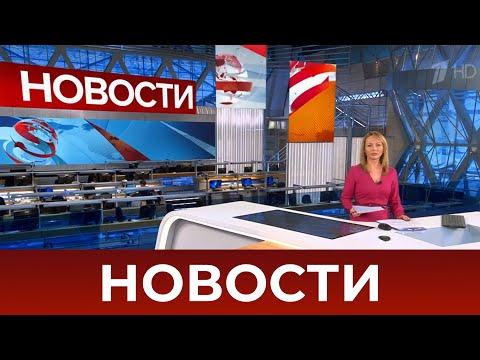 Выпуск новостей в 12:00 от 02.11.2020