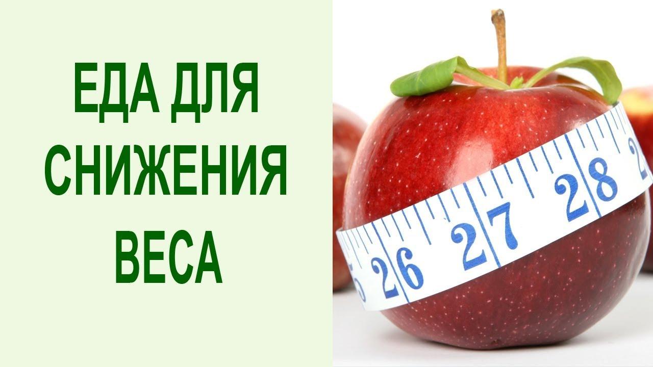 Правильное питание для снижения веса, практические рекомендации