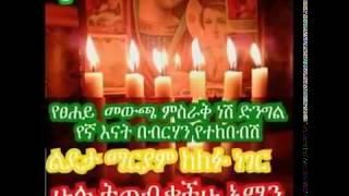 የእመቤታችን ልብ የሚነኩ የበገና መዝሙሮች ስብስብ.  Ethiopian orthodox tewahido  Begena mezmur collection