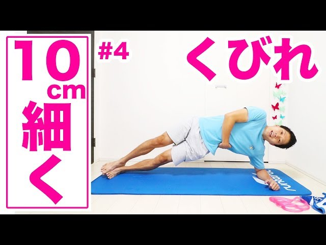 【-10cm】くびれ母ちゃん最強ながら運動!