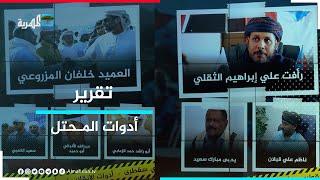 القائمة السوداء.. أدوات الانقلاب في سقطرى