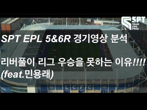 SPT EPL 프리미어리그 5 & 6 라운드 분석영상 ㅣ 파비안스키 & 미뇰렛ㅣ 엄브로