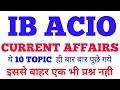 IB ACIO 2017॥ CURRENT AFFAIR॥ Current Affairs for IB ACIO 2017॥ GK For IB ACIO॥