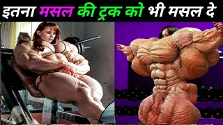 इतना मसल की ट्रक को भी मसल दे  Bodybuilder who has too much muscle in the world