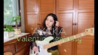 原口彩香 #ValentineJealousy