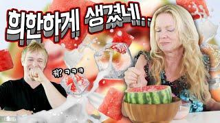 수박 화채를 난생 처음 먹어본 미국 엄마의 반응 ㅋㅋㅋ