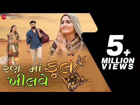 રણ માં ખીલવે ફૂલ Ran Ma Khilve Phool | Geeta Rabari | Jitu Prajapati | Latest Gujarati Song 2021