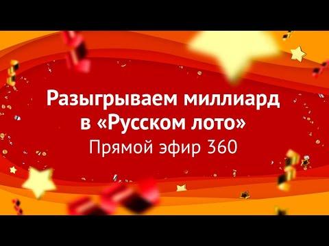 Розыгрыш новогоднего миллиарда в «Русском лото»
