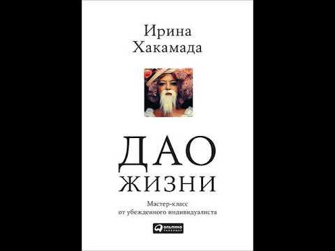 Ирина Хакамада – Дао жизни. [Аудиокнига]