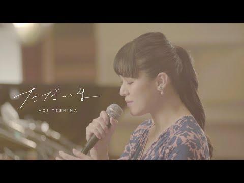 手嶌葵「ただいま」スタジオアコースティックライブ(feat.村松崇継)