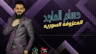 حسام الماجد - المعزوفه السوريه | حفلات عراقية - صلاح دخو