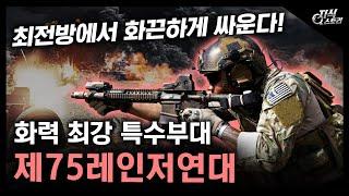 """화력 최강 특수부대 """"제75레인저연대""""…"""