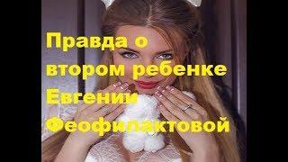 Правда о втором ребенке Евгении Феофилактовой. ДОМ-2, Новости, ТНТ